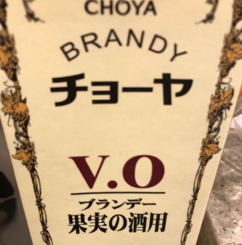 チョーヤのV.O.ブランデー